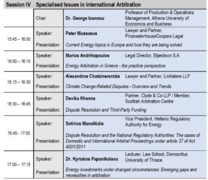 """The 4th """"Athens Conference on European Energy Law and Policy"""